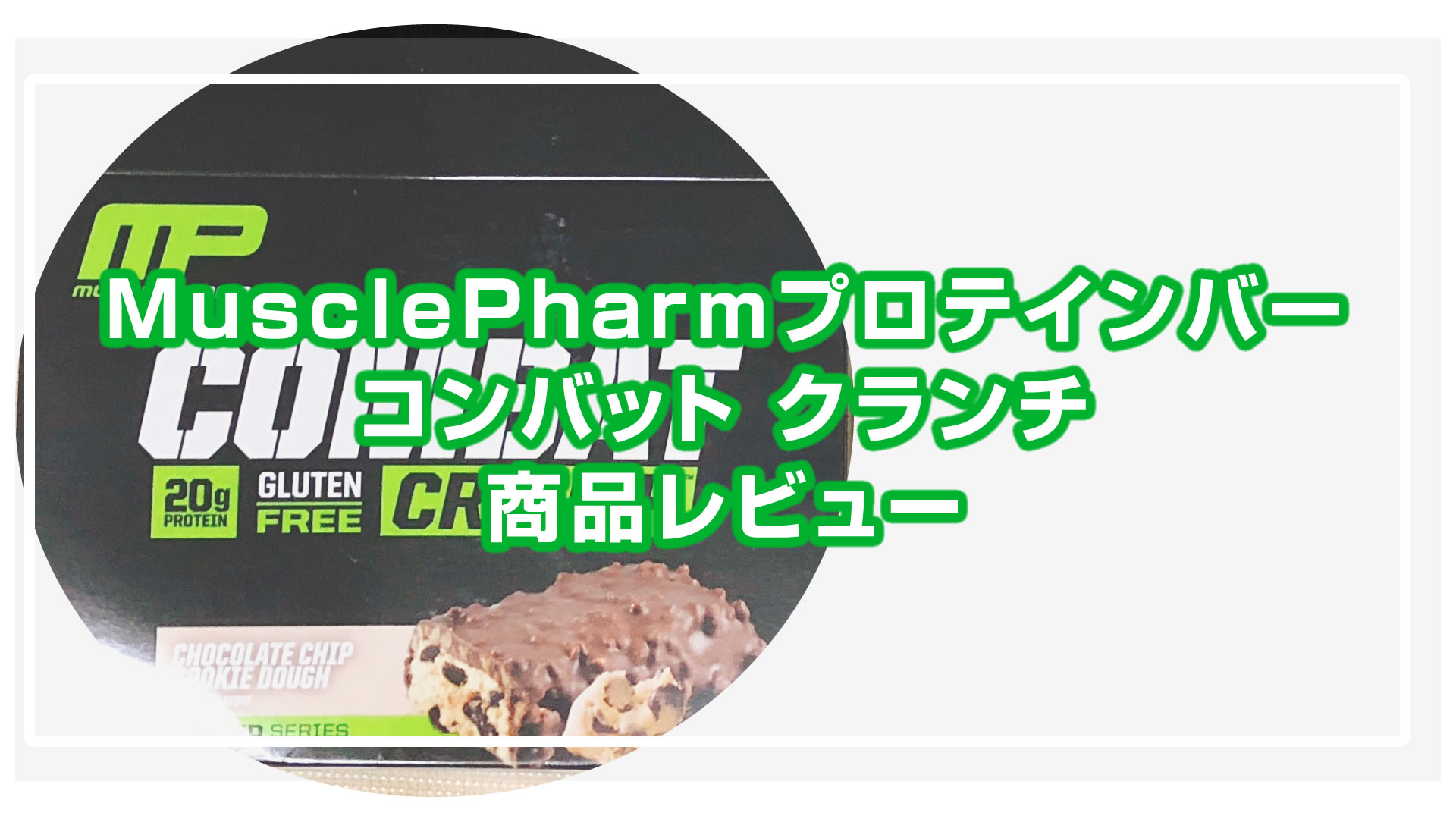 MusclePharmのプロテインバー「コンバット クランチ」のレビュー!