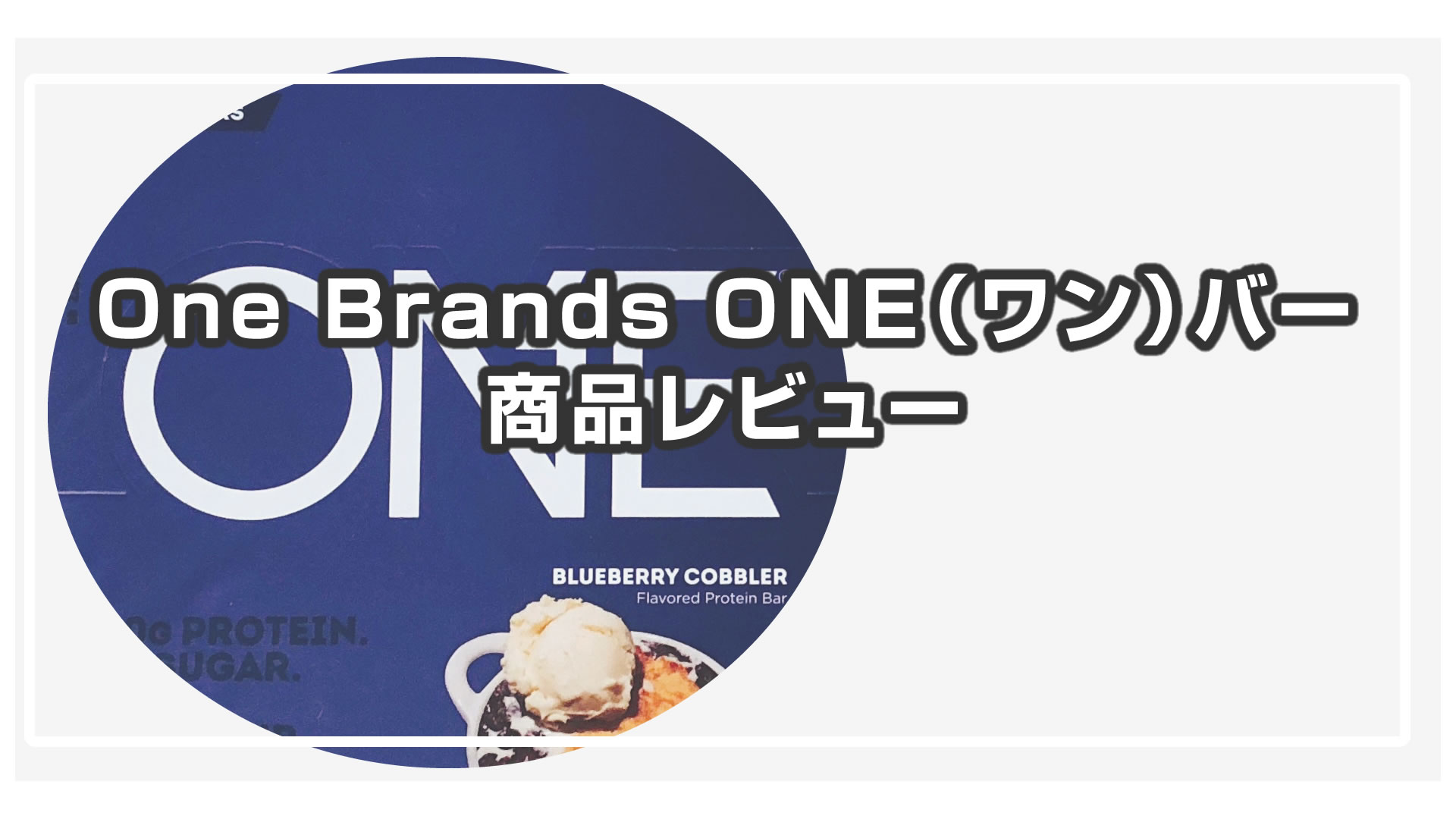 One Brands ONE(ワン)バーのレビュー!【iHerb】