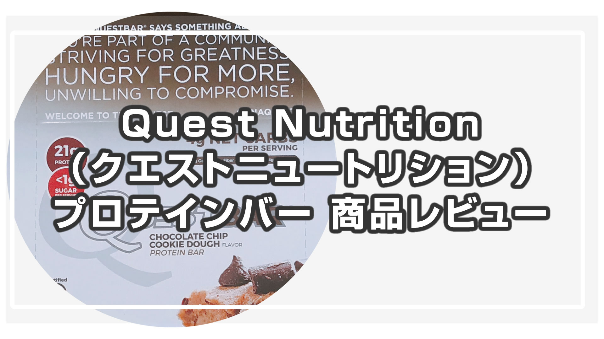 Quest Nutrition(クエストニュートリション)プロテインバーのレビュー!【iHerb】