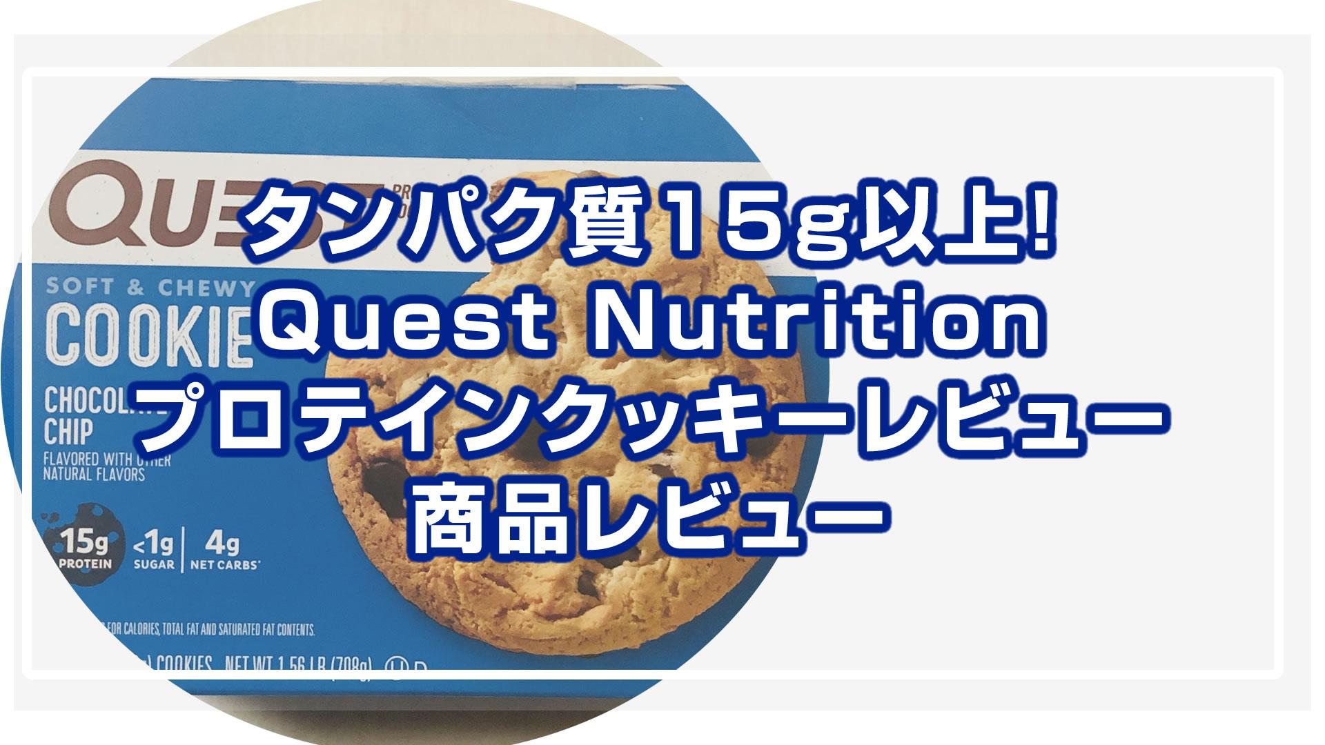 Quest Nutrition プロテインクッキーのレビュー・口コミ